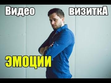 Візитка-кмоції-Юрченко Михайло