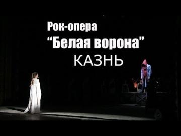 Жульєн,Кат-Рок-опера Біла ворона