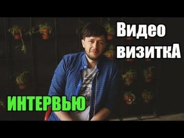 Визитка Интервью - Юрченко Михаил